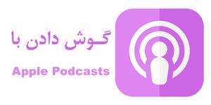 اپل پادکست : گوش دادن به پادکست آموزش زبان استاد عطایی در اپلیکیشن اپل پادکست