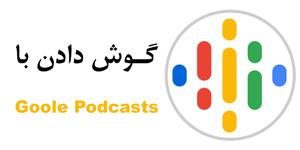 گوگل پادکست : گوش دادن به پادکست آموزش زبان استاد عطایی در اپلیکیشن گوگل پادکست