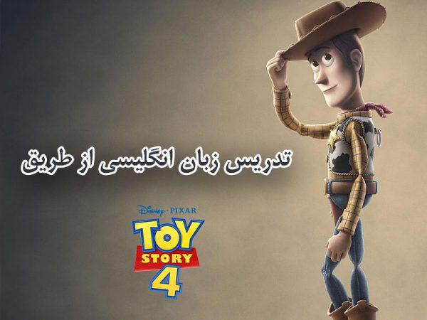 آموزش زبان انگلیسی از طریق انیمیشن Toy Story 4