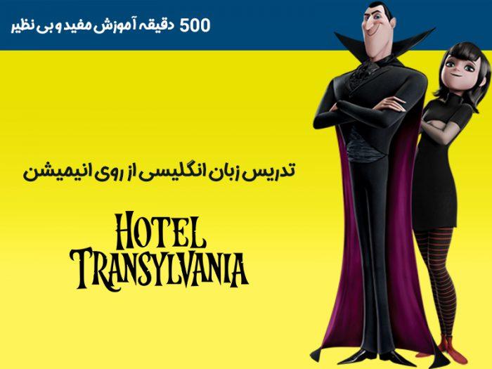 آموزش زبان انگلیسی با انیمیشن هتل ترانسیلوانیا