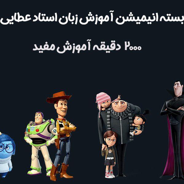 بسته انیمیشن آموزش زبان انگلیسی استاد عطایی (نسخه ۴)