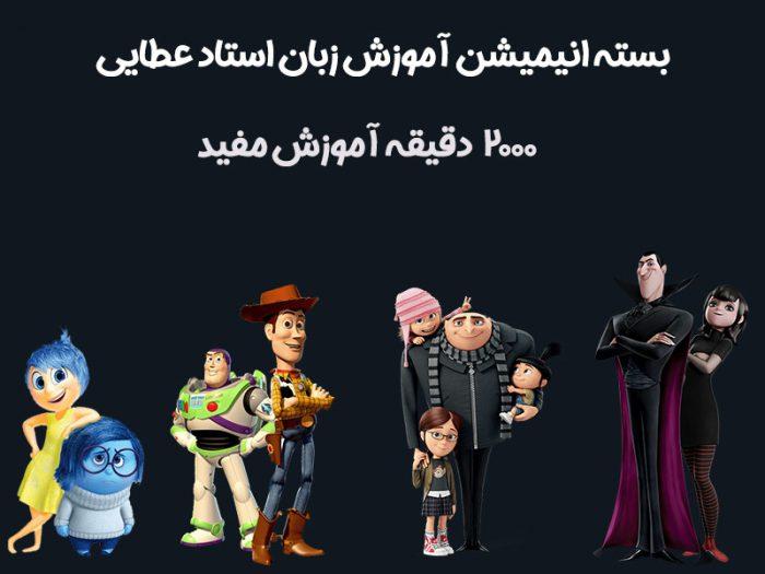 بسته انیمیشن آموزش زبان انگلیسی استاد عطایی