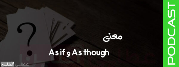 معنی as if و as though