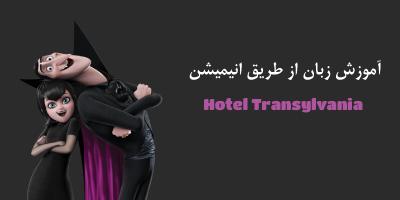 hotel-transylvania-400.png