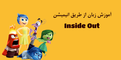 insideout400.png