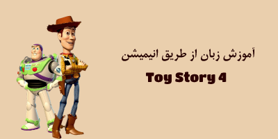 toystory-400.png